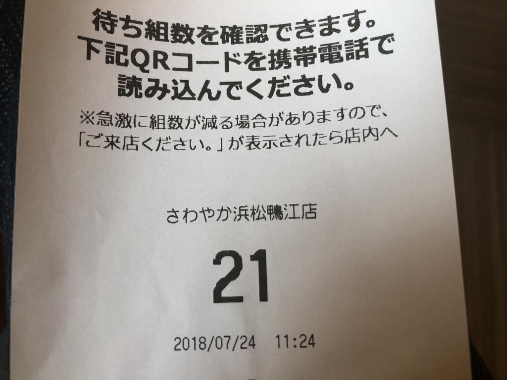 f:id:uxirisu:20180726160106j:plain
